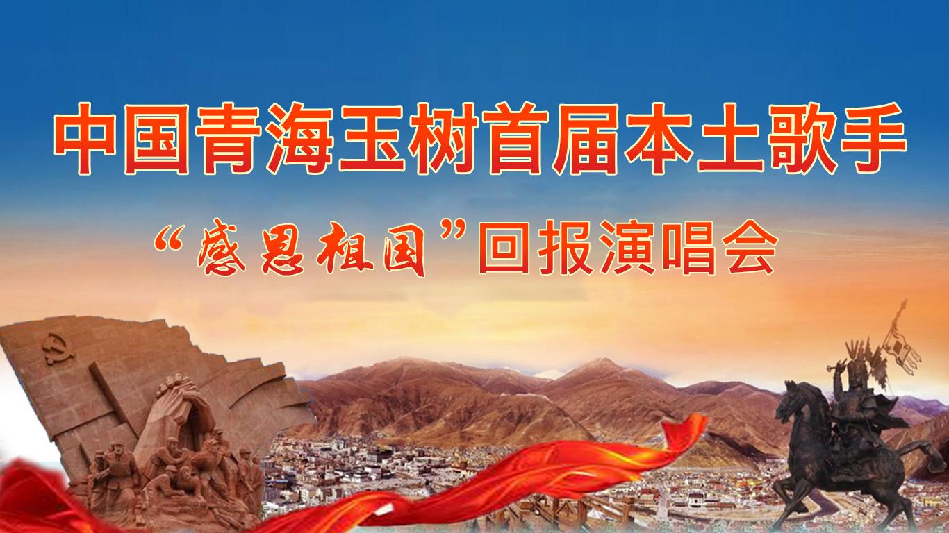 banner-yushu-geshou.jpg