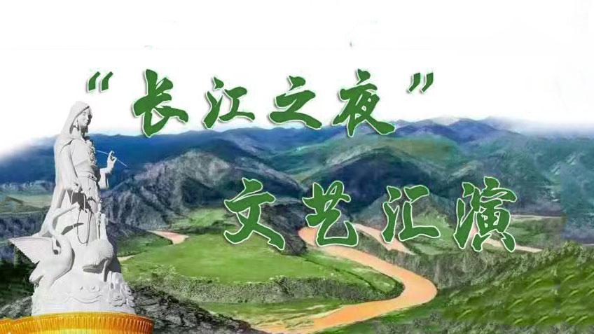 changjiangzhiyuan.jpg