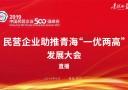 """民营企业助推青海""""一优两高""""发展大会"""