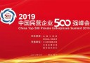 2019中国民营企业500强峰会
