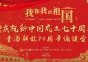 全省职工庆祝新中国成立70周年青海解放70周年诵读会