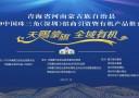 天赐蒙旗 全域有机 河南县招商引资暨有机产品推介会在深圳举行